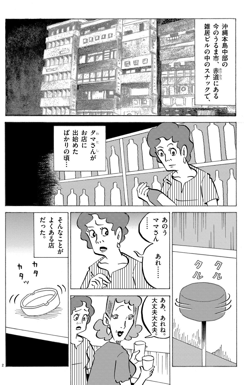 琉球怪談 【第4話】WEB掲載2ページ目画像