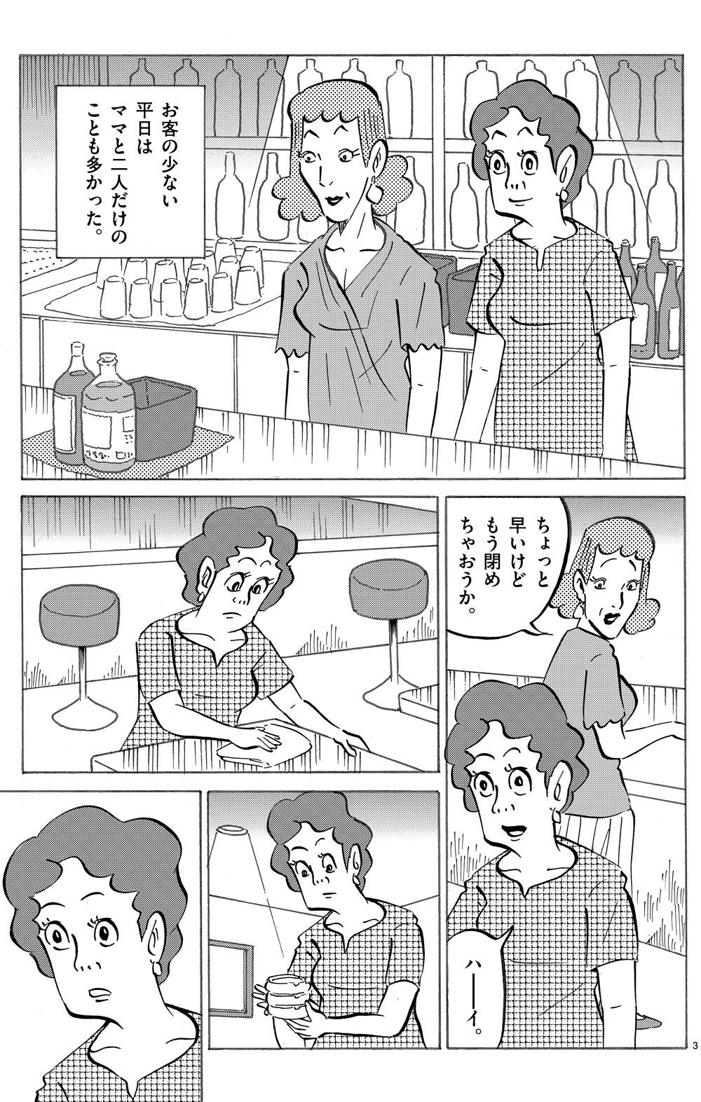 琉球怪談 【第4話】WEB掲載3ページ目画像