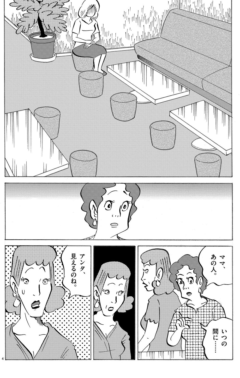 琉球怪談 【第4話】WEB掲載4ページ目画像