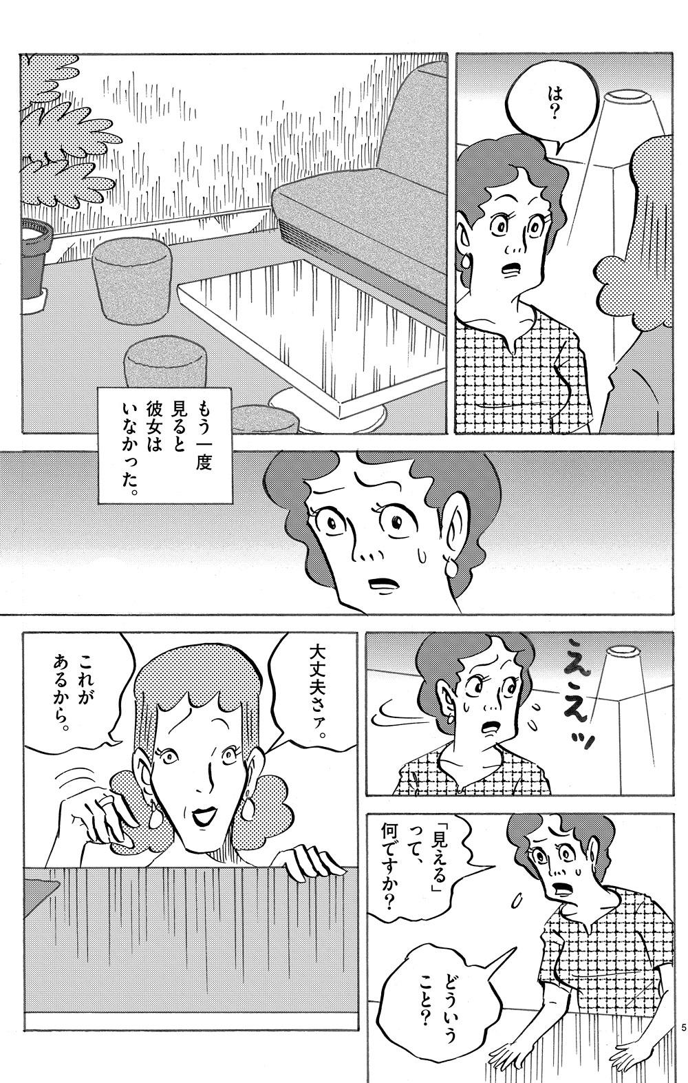 琉球怪談 【第4話】WEB掲載5ページ目画像