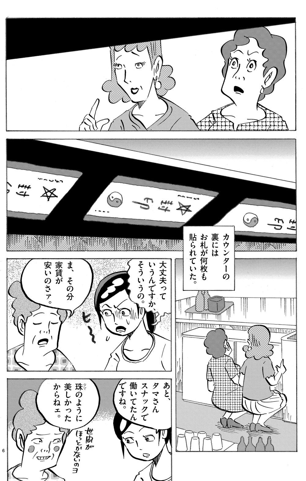 琉球怪談 【第4話】WEB掲載6ページ目画像