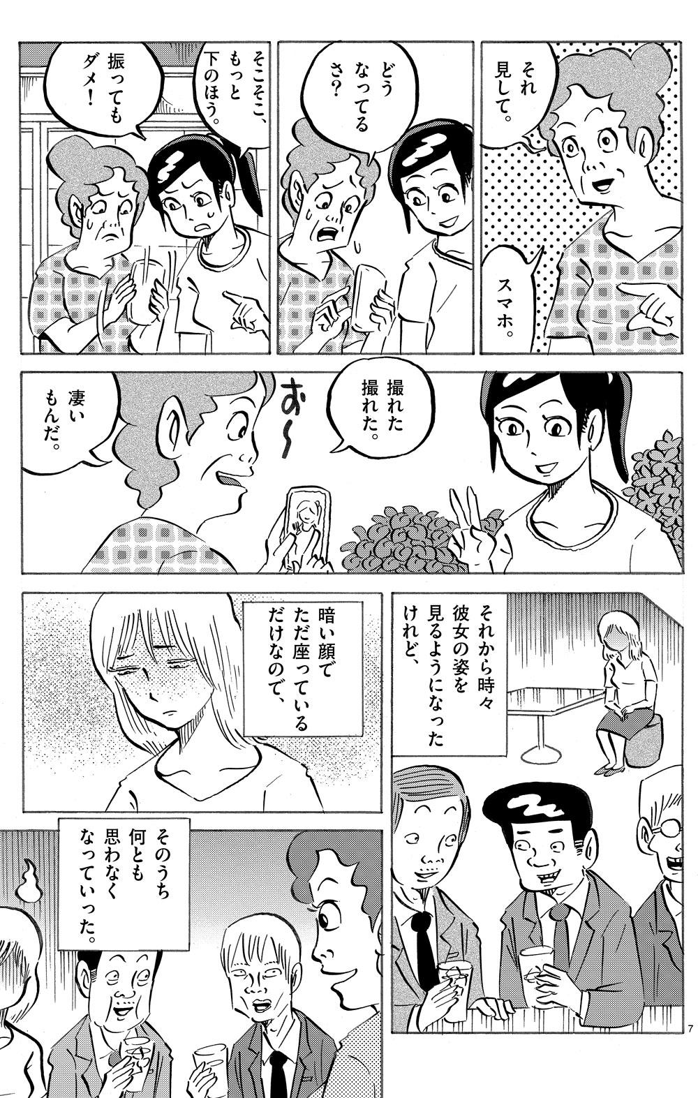 琉球怪談 【第4話】WEB掲載7ページ目画像