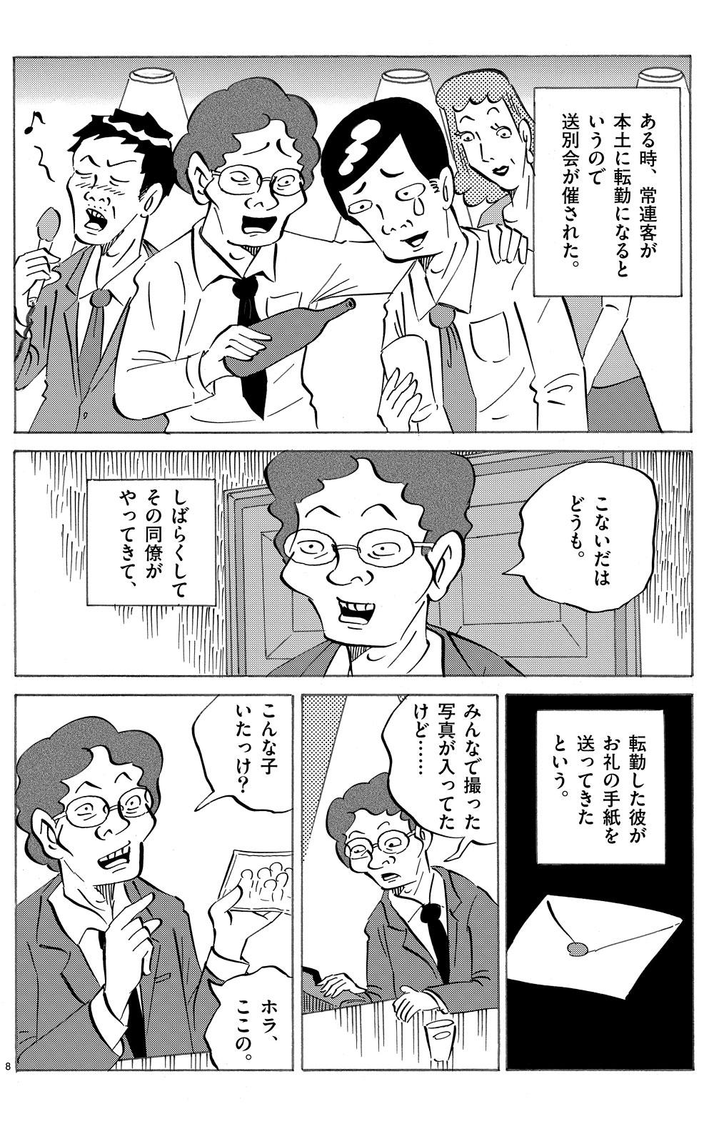 琉球怪談 【第4話】WEB掲載8ページ目画像
