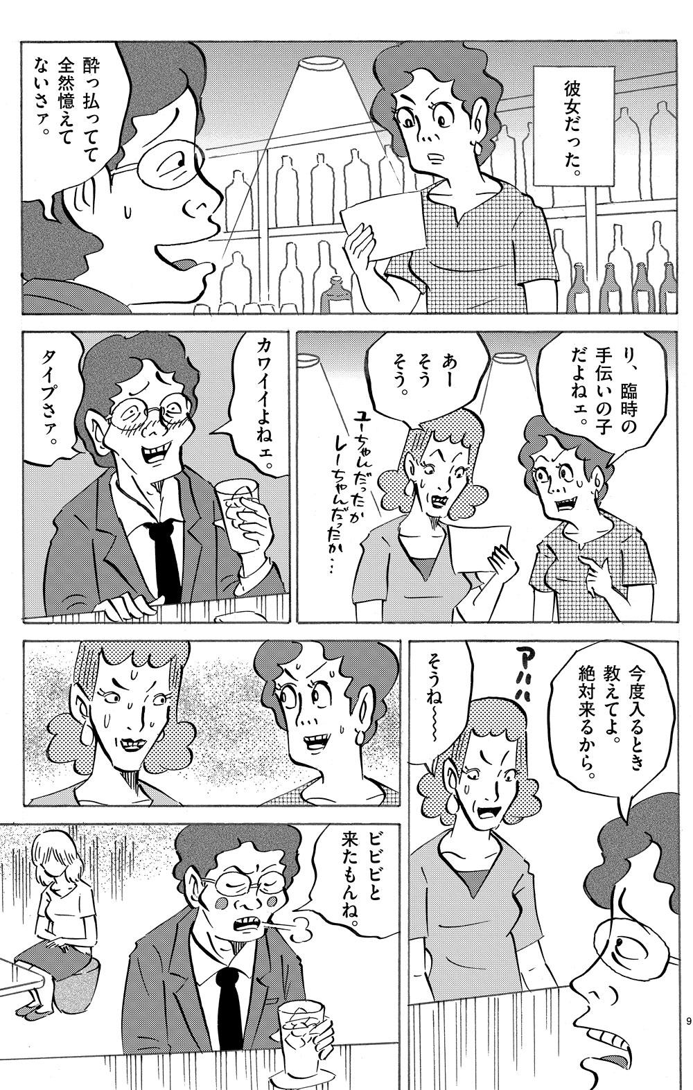 琉球怪談 【第4話】WEB掲載9ページ目画像