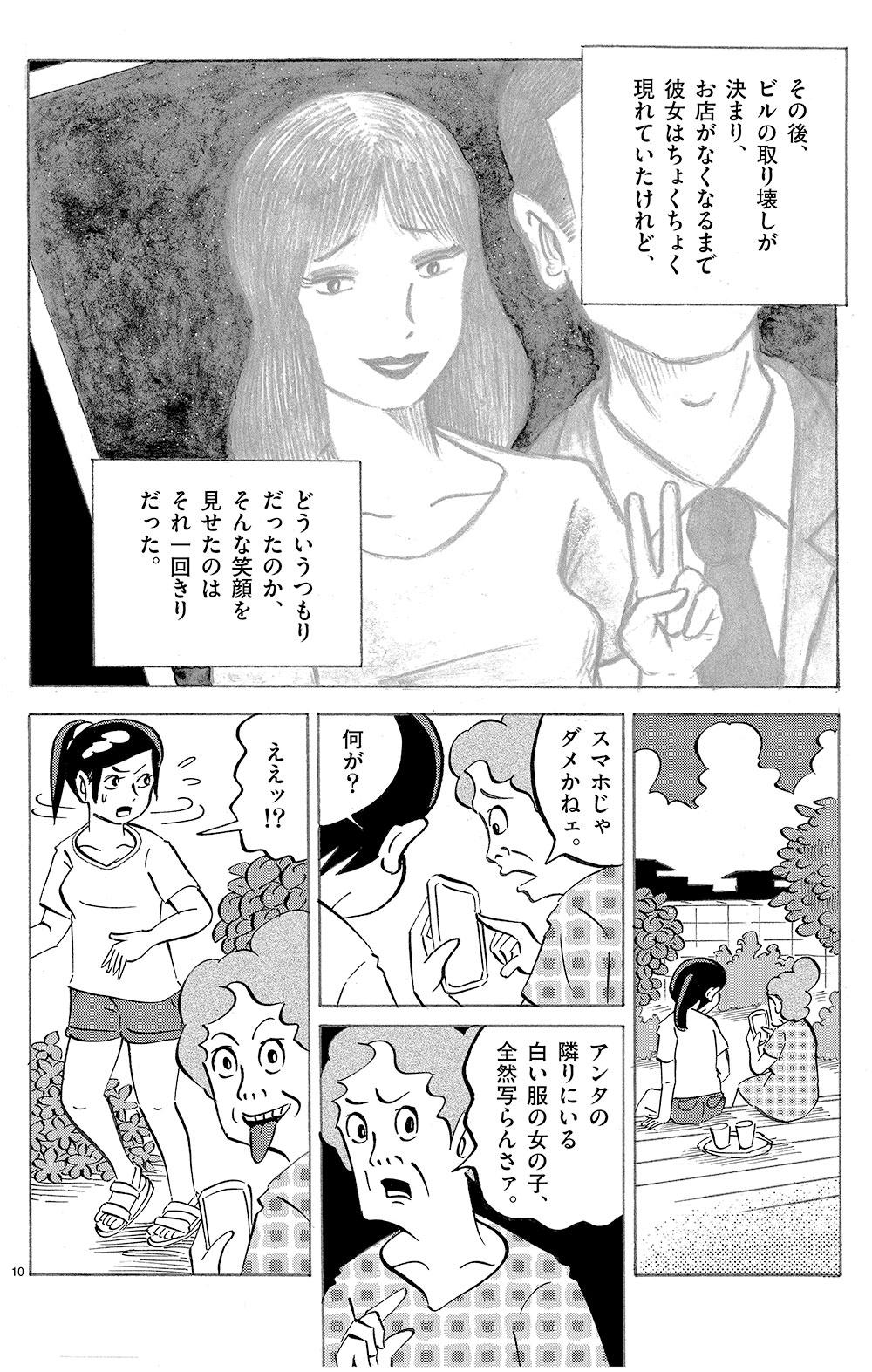 琉球怪談 【第4話】WEB掲載10ページ目画像