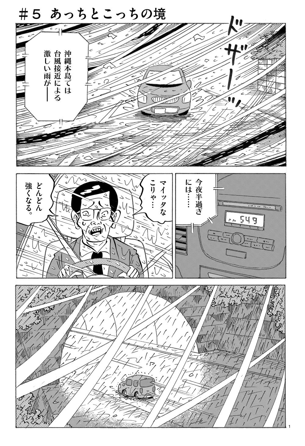 琉球怪談 【第5話】WEB掲載1ページ目画像