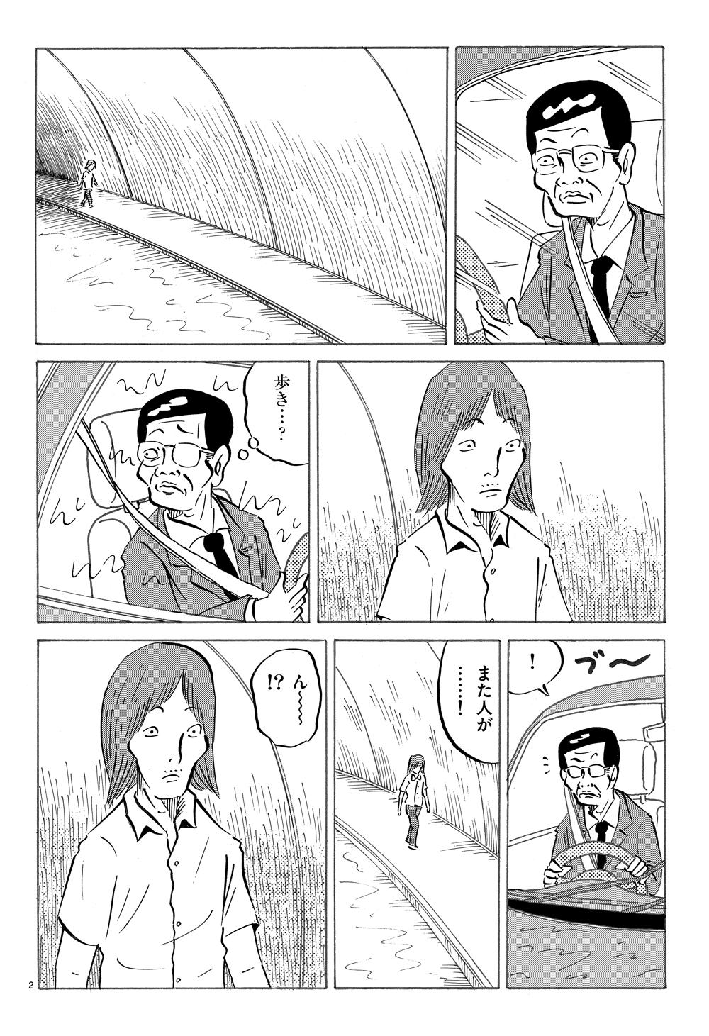 琉球怪談 【第5話】WEB掲載2ページ目画像