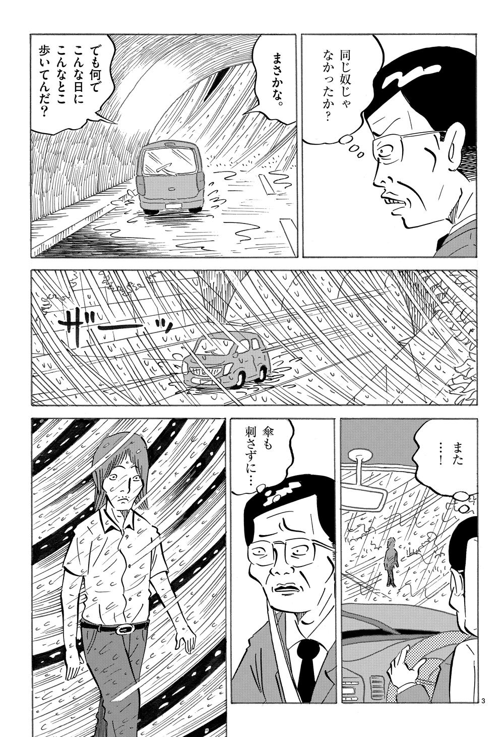 琉球怪談 【第5話】WEB掲載3ページ目画像