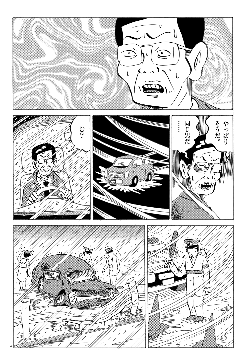 琉球怪談 【第5話】WEB掲載4ページ目画像