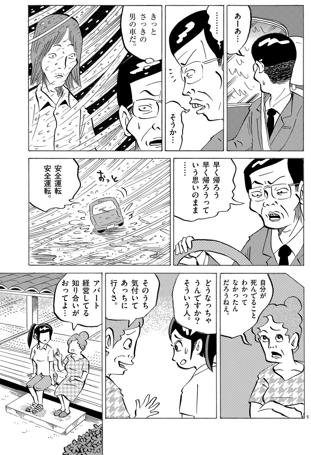 琉球怪談 【第5話】WEB掲載5ページ目画像