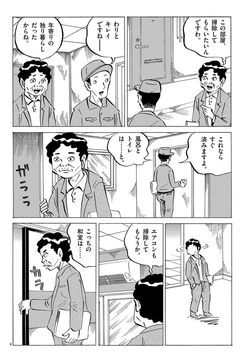 琉球怪談 【第5話】WEB掲載6ページ目画像