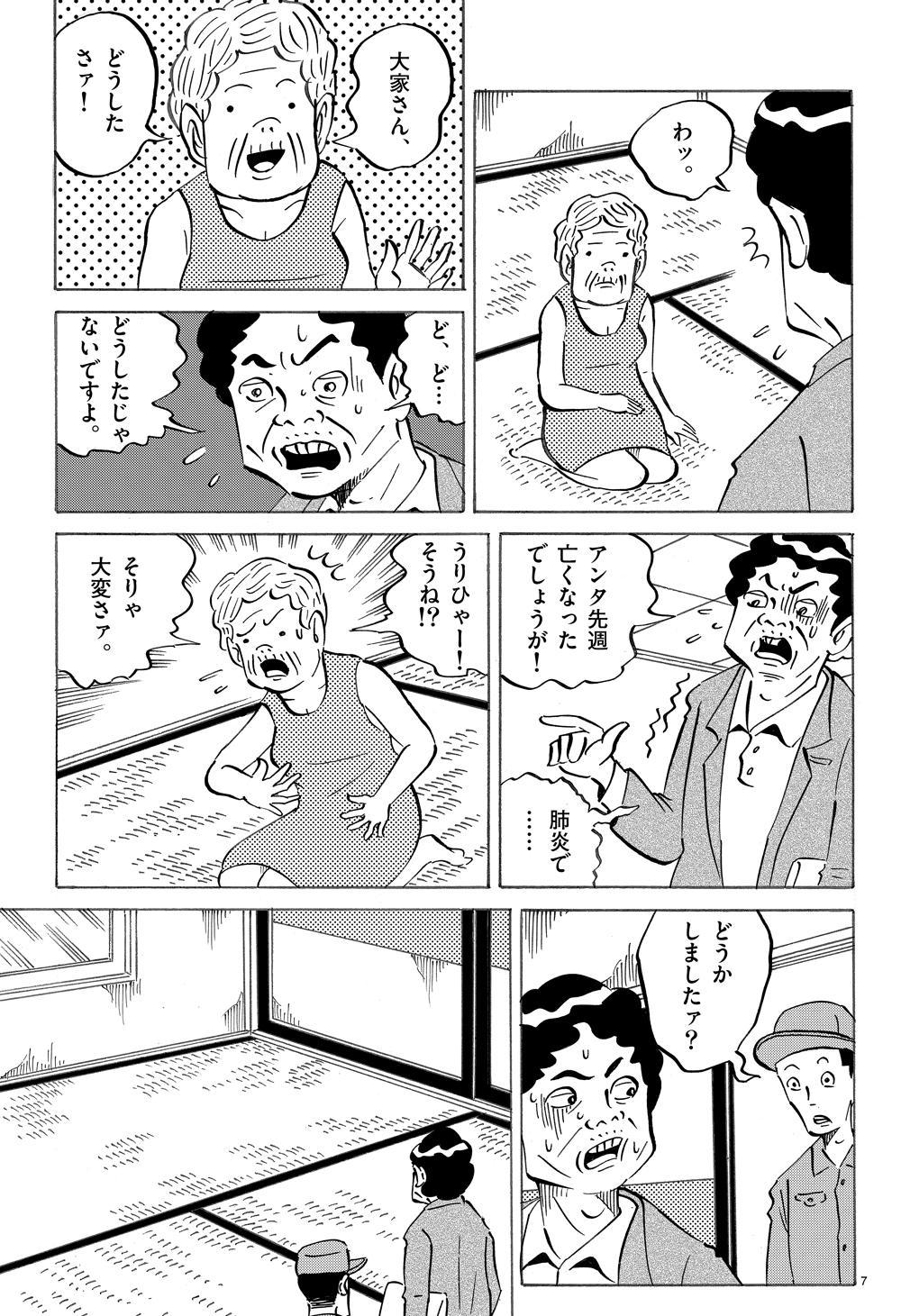琉球怪談 【第5話】WEB掲載7ページ目画像