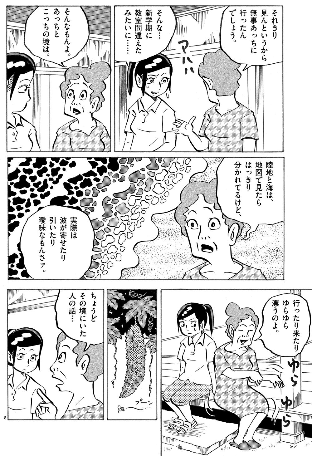 琉球怪談 【第5話】WEB掲載8ページ目画像