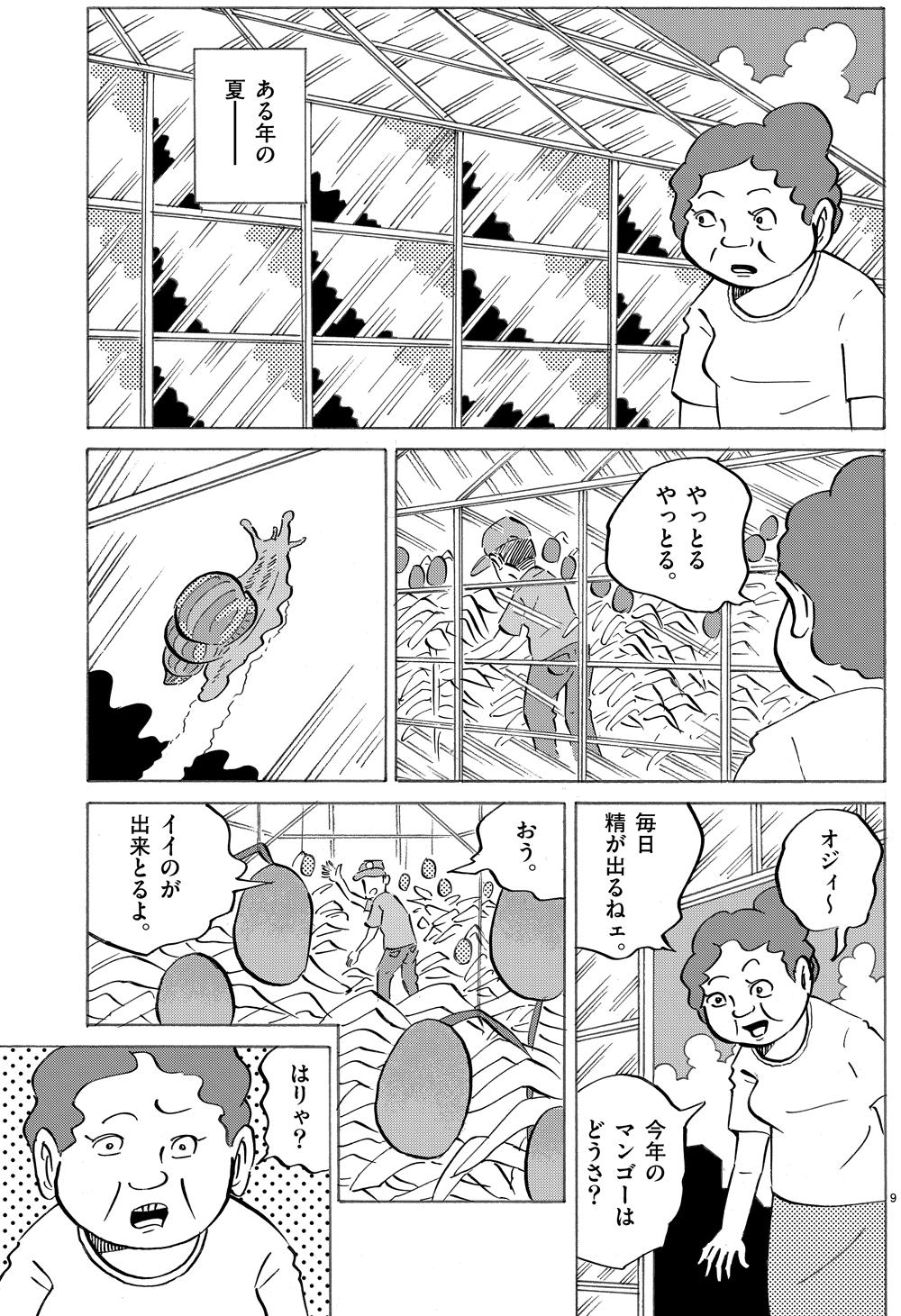 琉球怪談 【第5話】WEB掲載9ページ目画像