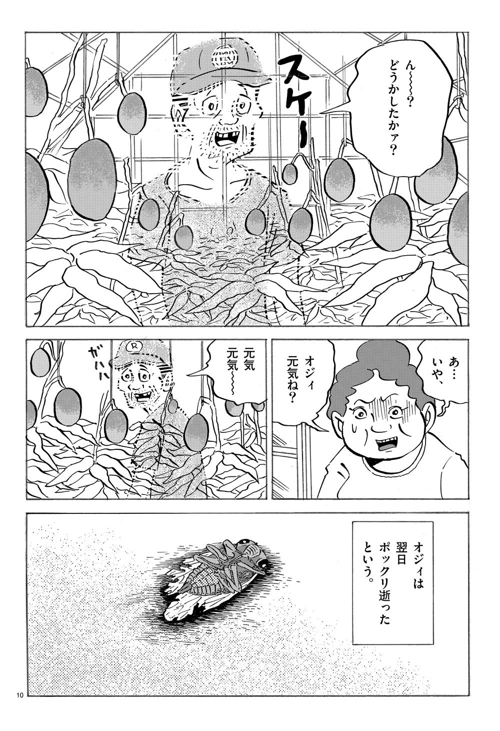 琉球怪談 【第5話】WEB掲載10ページ目画像
