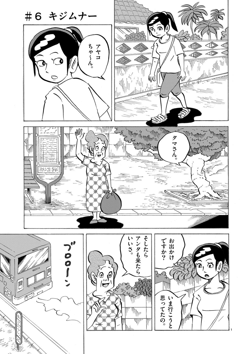 琉球怪談 【第6話】WEB掲載1ページ目画像