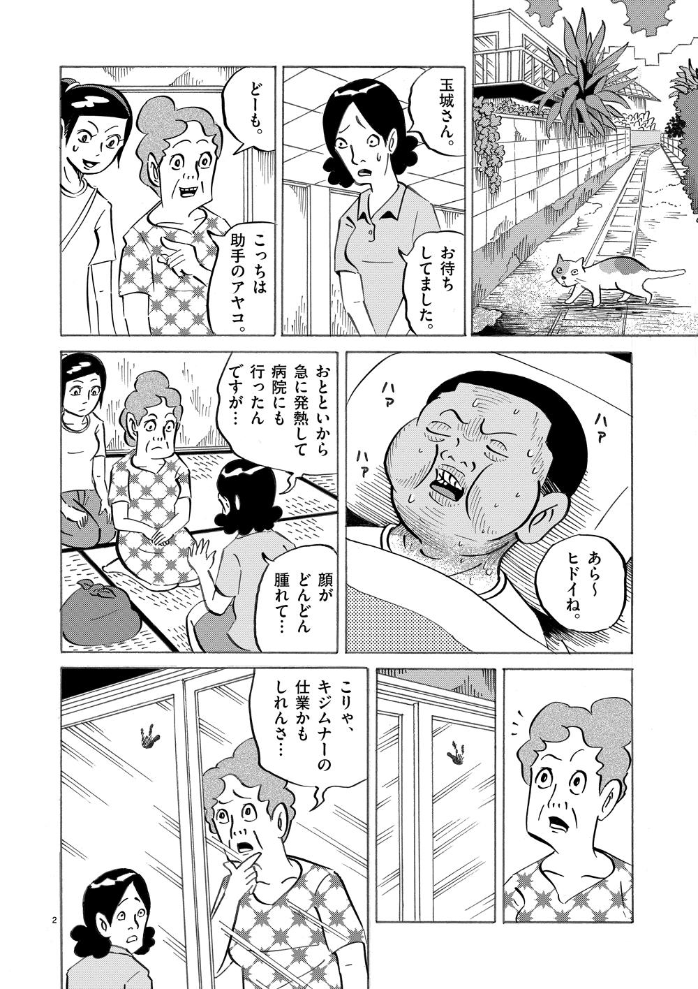 琉球怪談 【第6話】WEB掲載2ページ目画像
