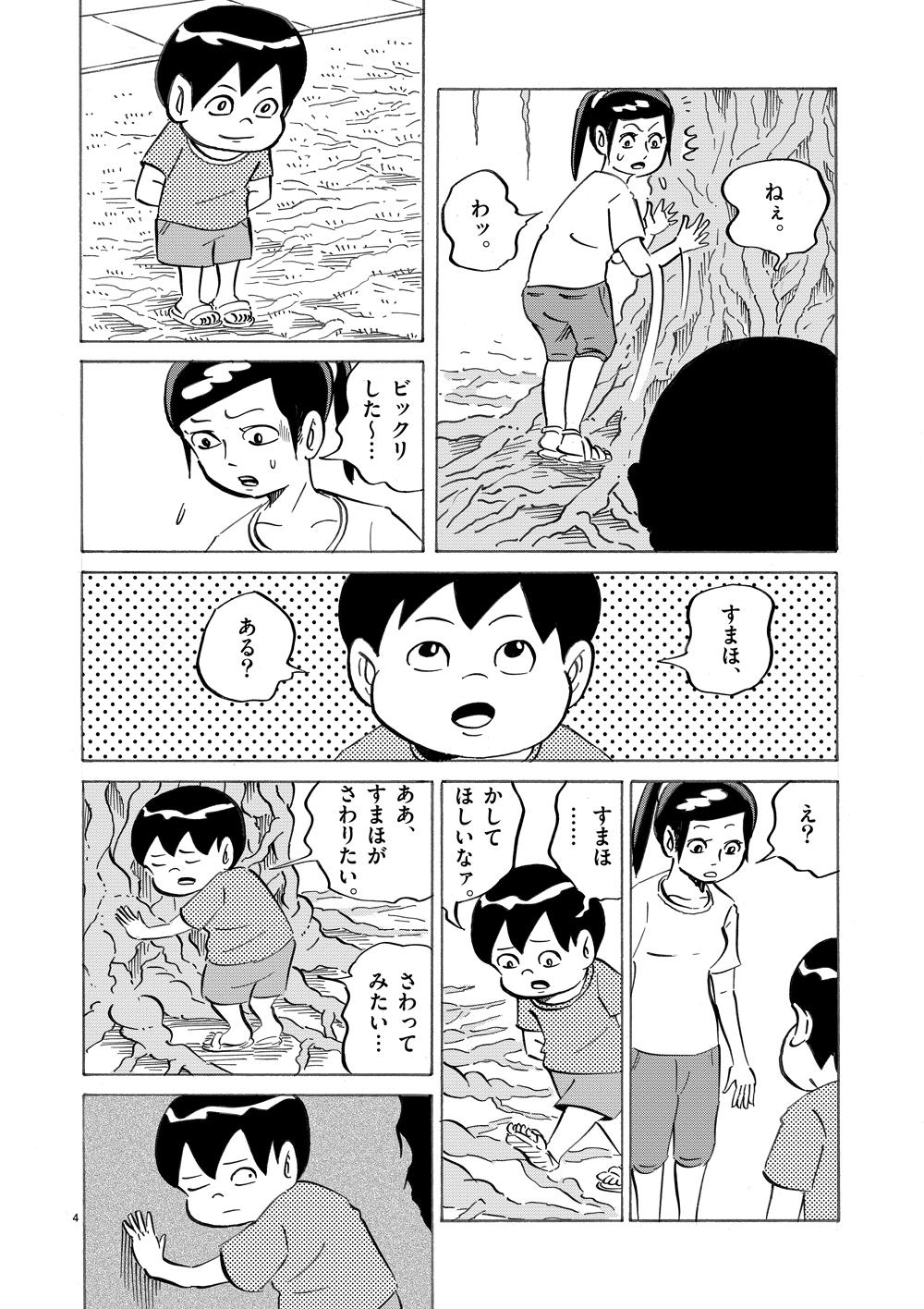 琉球怪談 【第6話】WEB掲載4ページ目画像