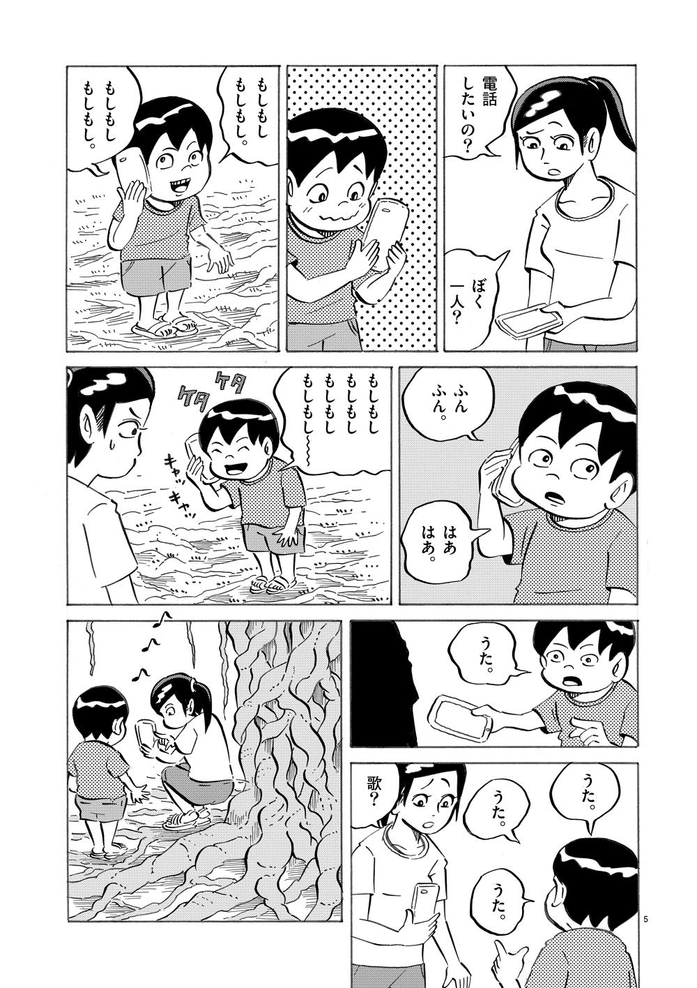 琉球怪談 【第6話】WEB掲載5ページ目画像