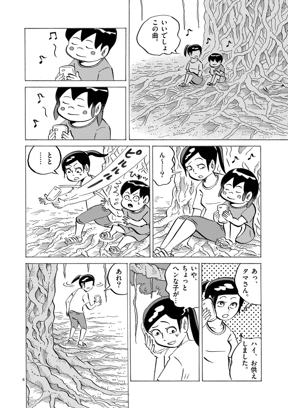 琉球怪談 【第6話】WEB掲載6ページ目画像