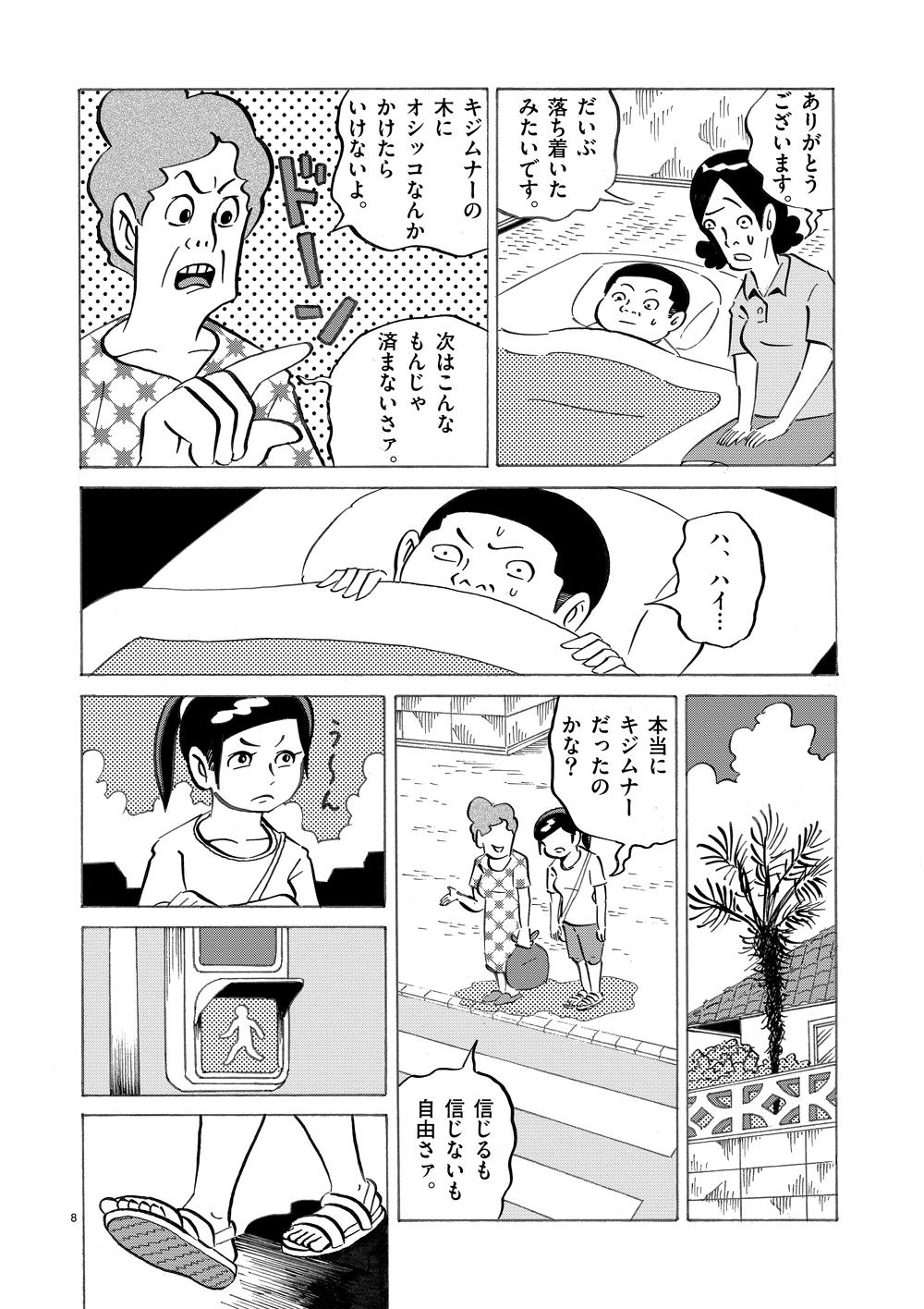 琉球怪談 【第6話】WEB掲載8ページ目画像