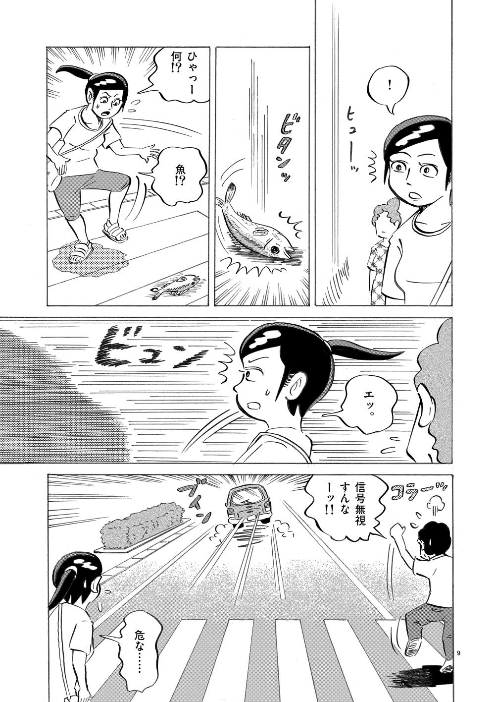 琉球怪談 【第6話】WEB掲載9ページ目画像