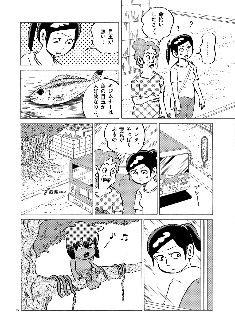 琉球怪談 【第6話】WEB掲載10ページ目画像