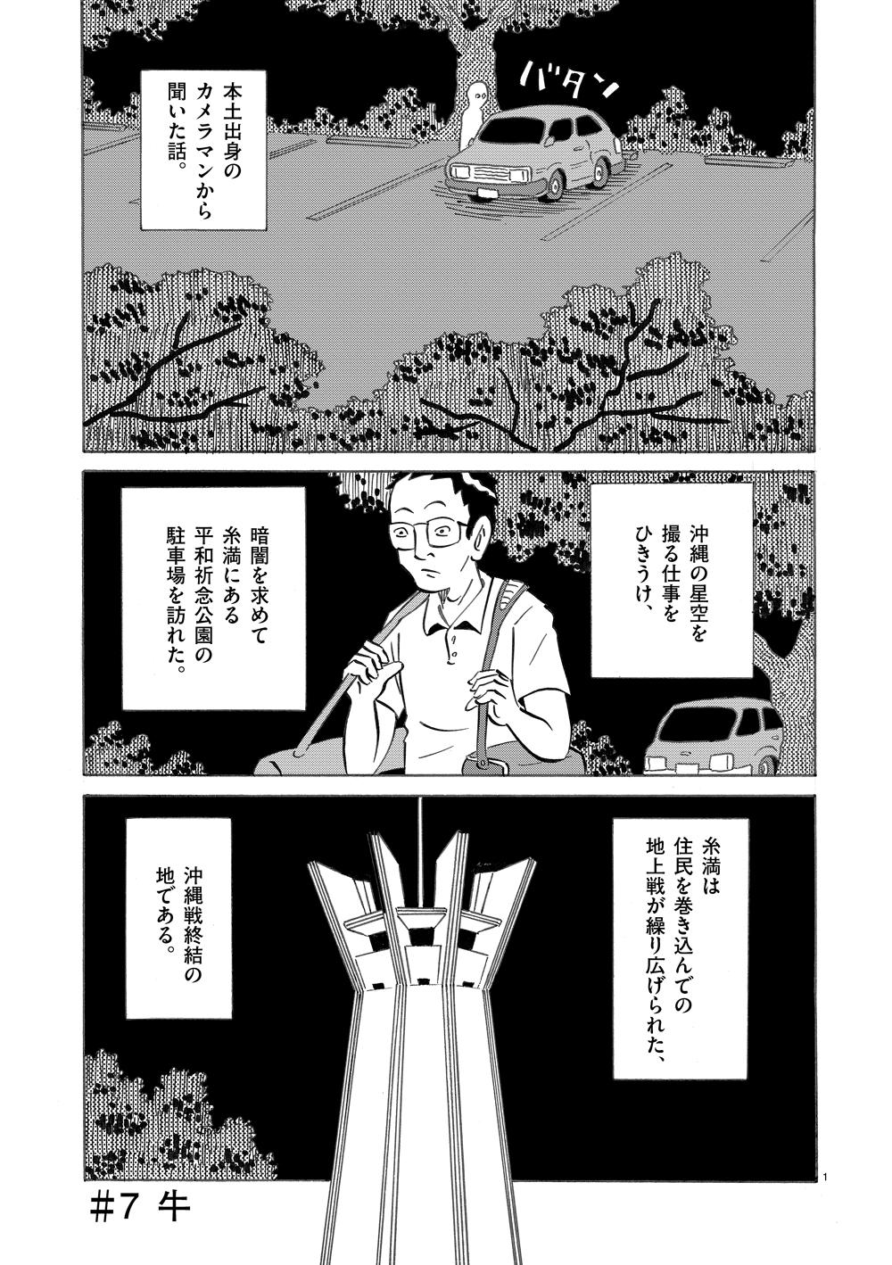 琉球怪談 【第7話】WEB掲載1ページ目画像