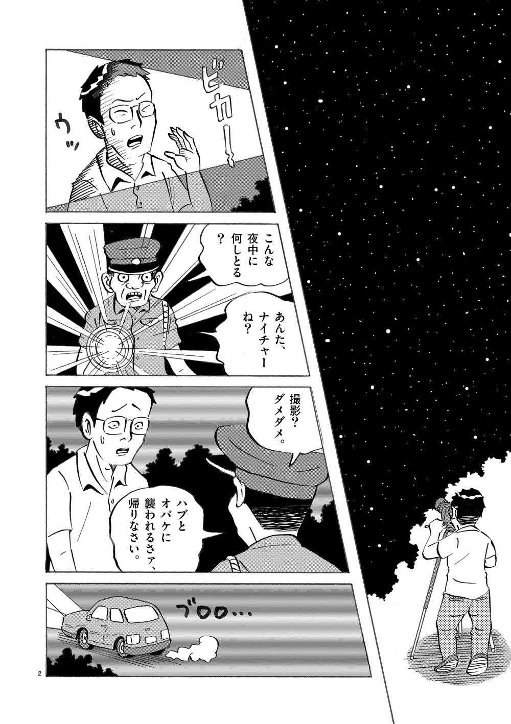 琉球怪談 【第7話】WEB掲載2ページ目画像