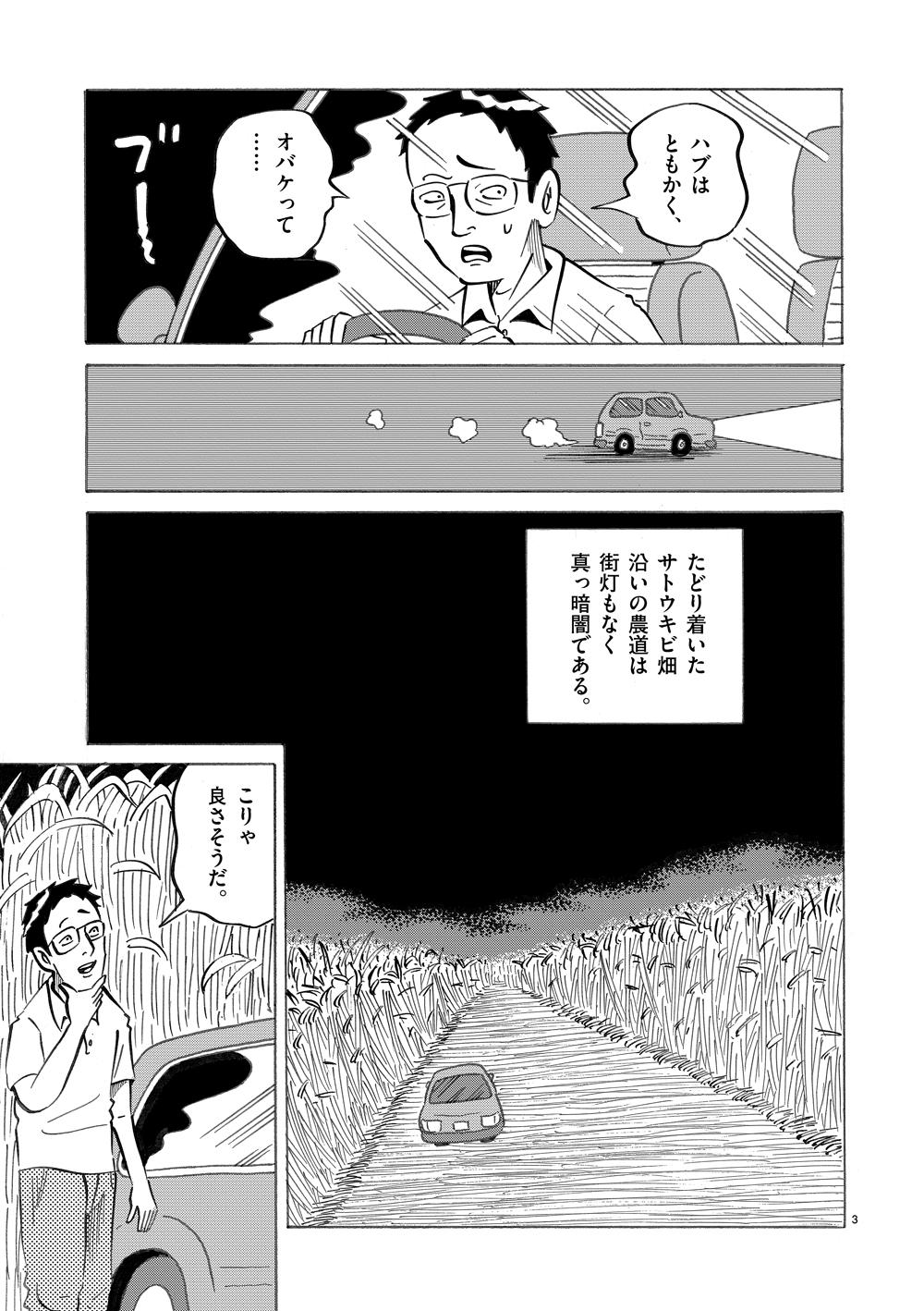 琉球怪談 【第7話】WEB掲載3ページ目画像