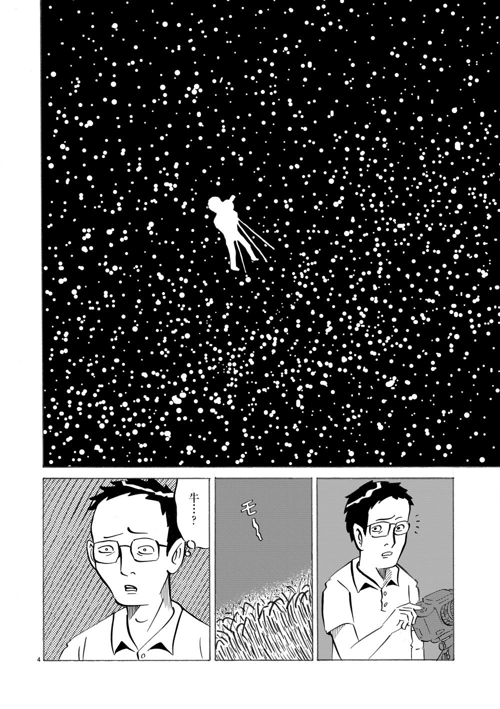 琉球怪談 【第7話】WEB掲載4ページ目画像