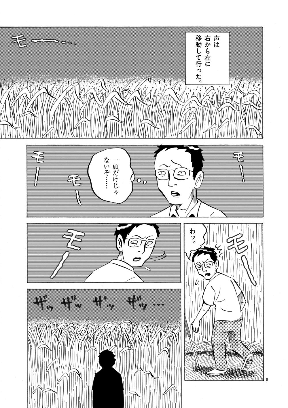 琉球怪談 【第7話】WEB掲載5ページ目画像