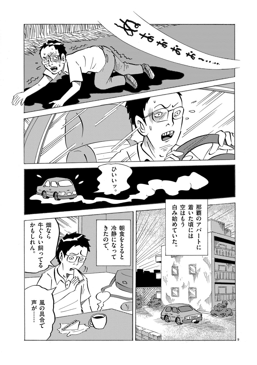 琉球怪談 【第7話】WEB掲載9ページ目画像
