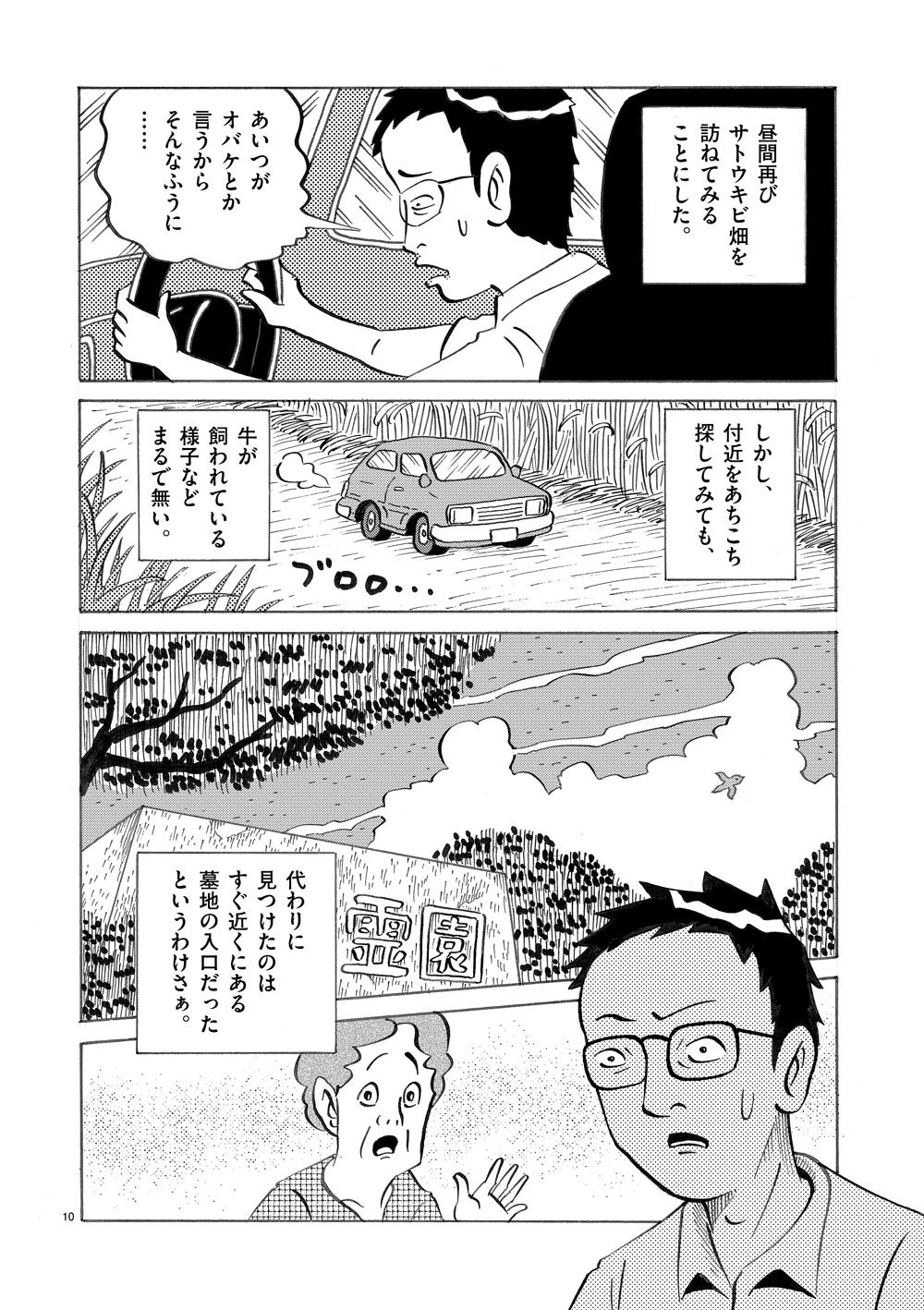 琉球怪談 【第7話】WEB掲載10ページ目画像