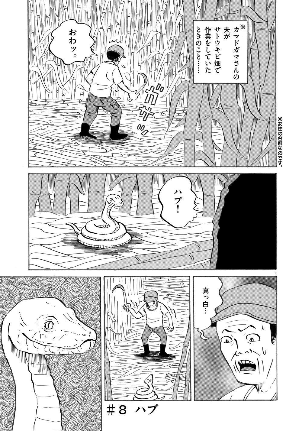 琉球怪談 【第8話】WEB掲載1ページ目画像