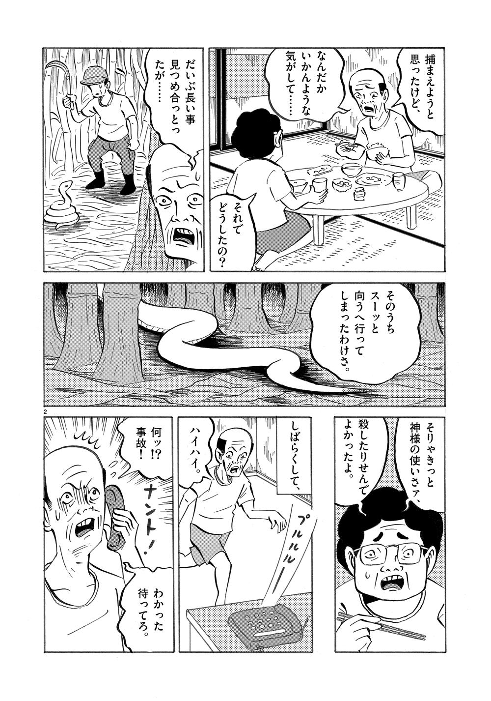 琉球怪談 【第8話】WEB掲載2ページ目画像