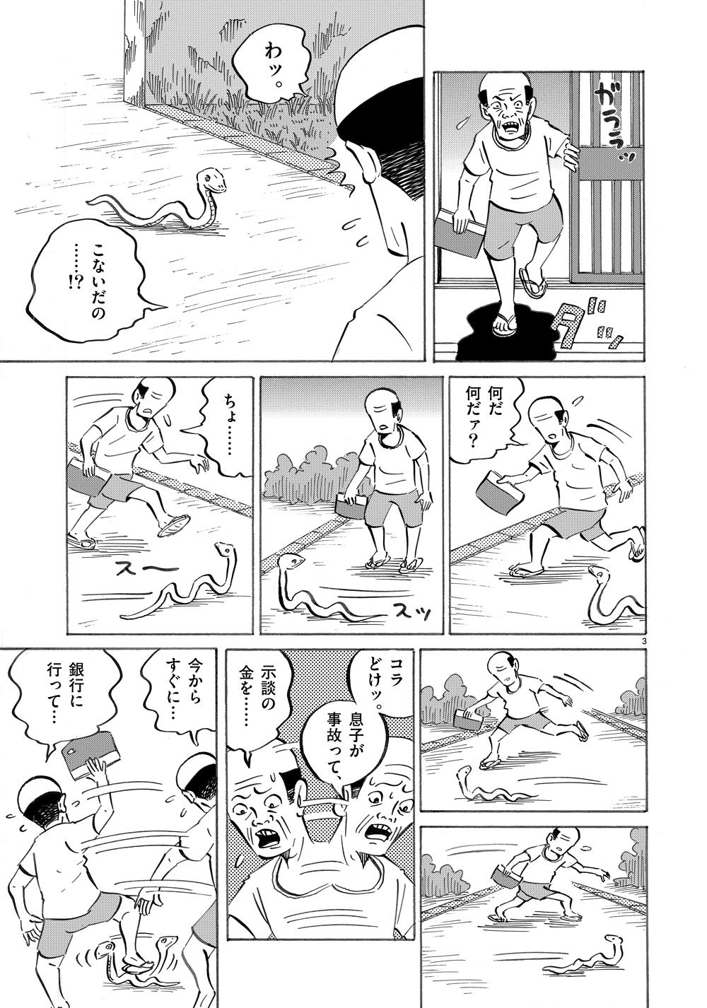 琉球怪談 【第8話】WEB掲載3ページ目画像