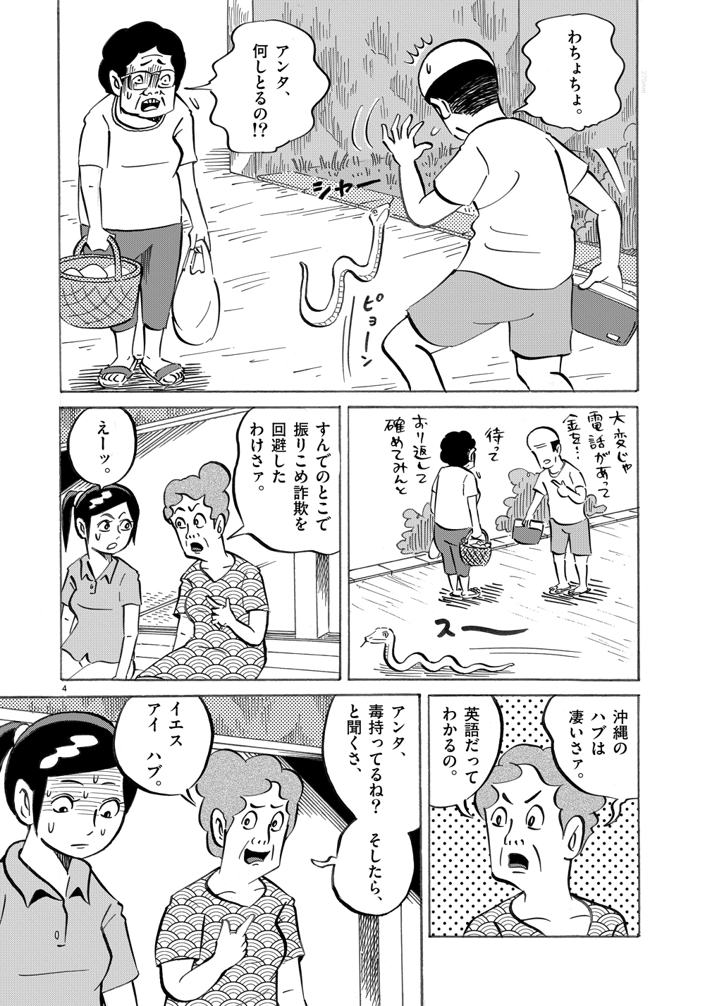 琉球怪談 【第8話】WEB掲載4ページ目画像