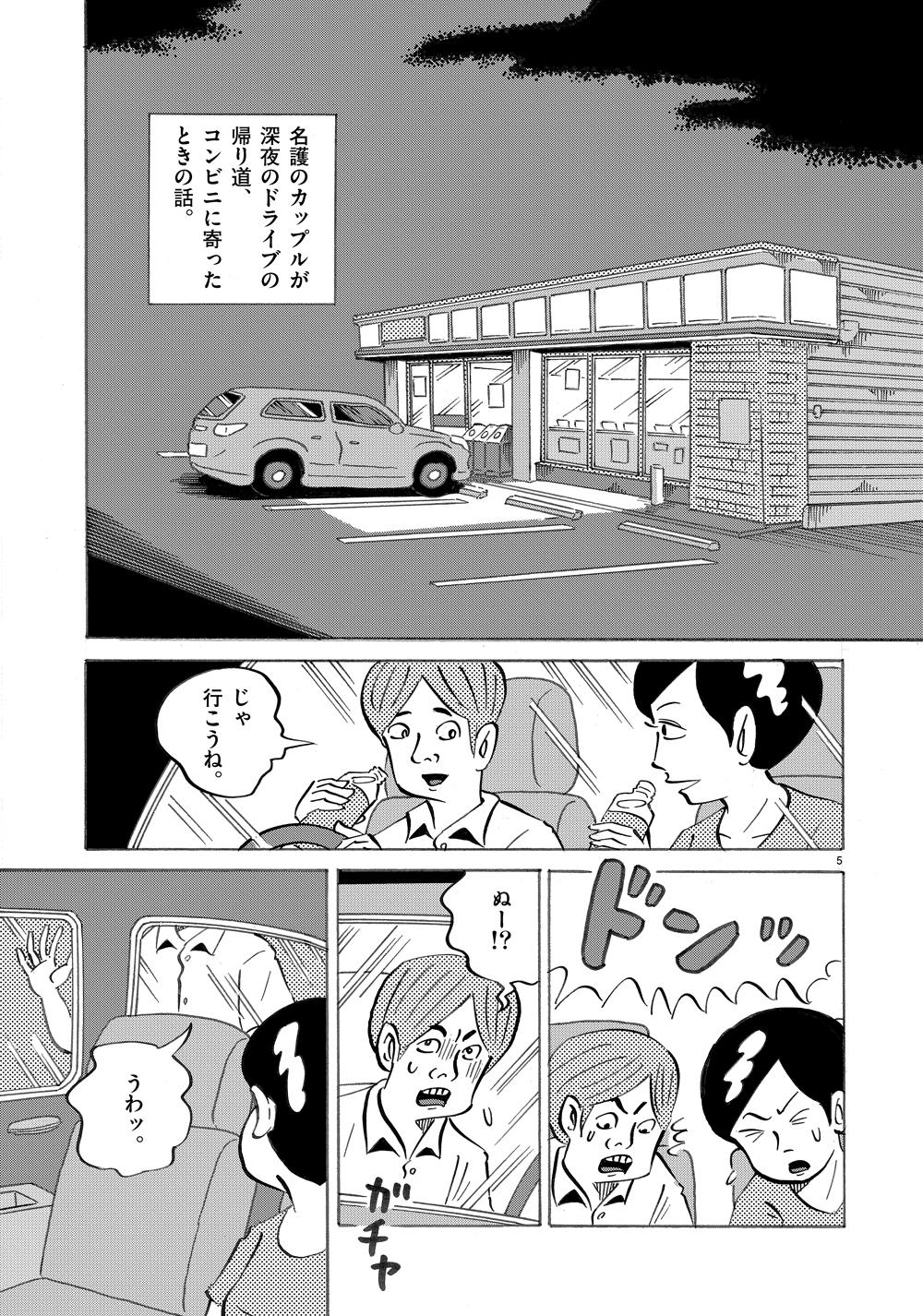 琉球怪談 【第8話】WEB掲載5ページ目画像