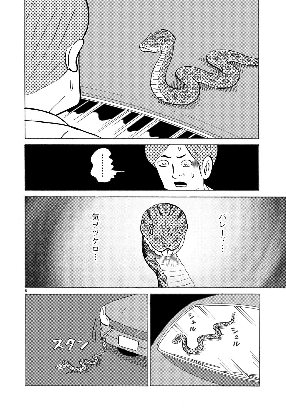 琉球怪談 【第8話】WEB掲載6ページ目画像