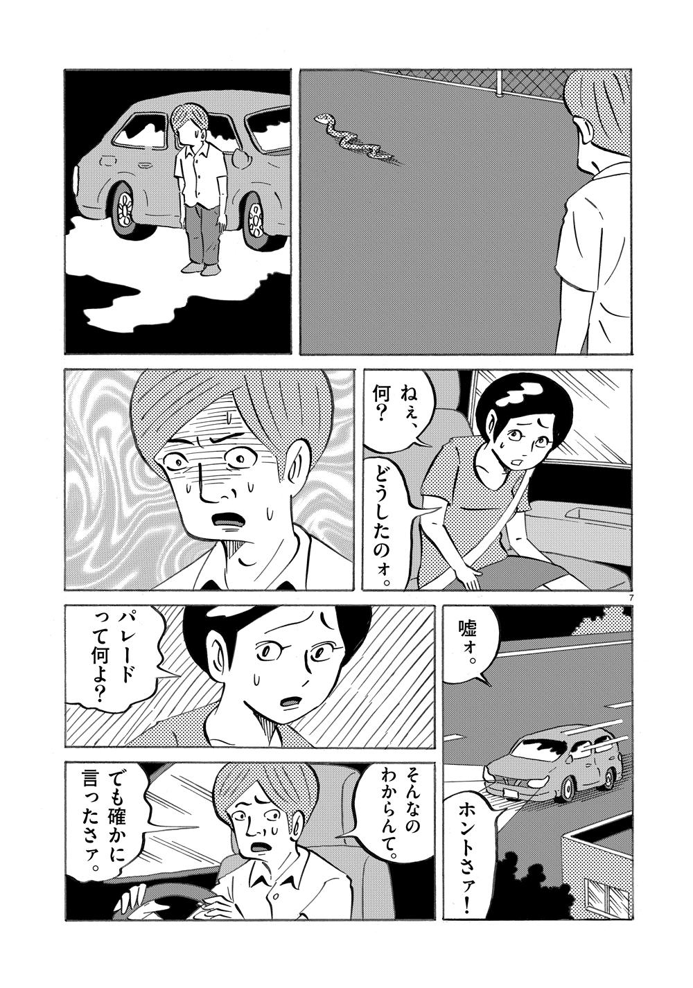 琉球怪談 【第8話】WEB掲載7ページ目画像