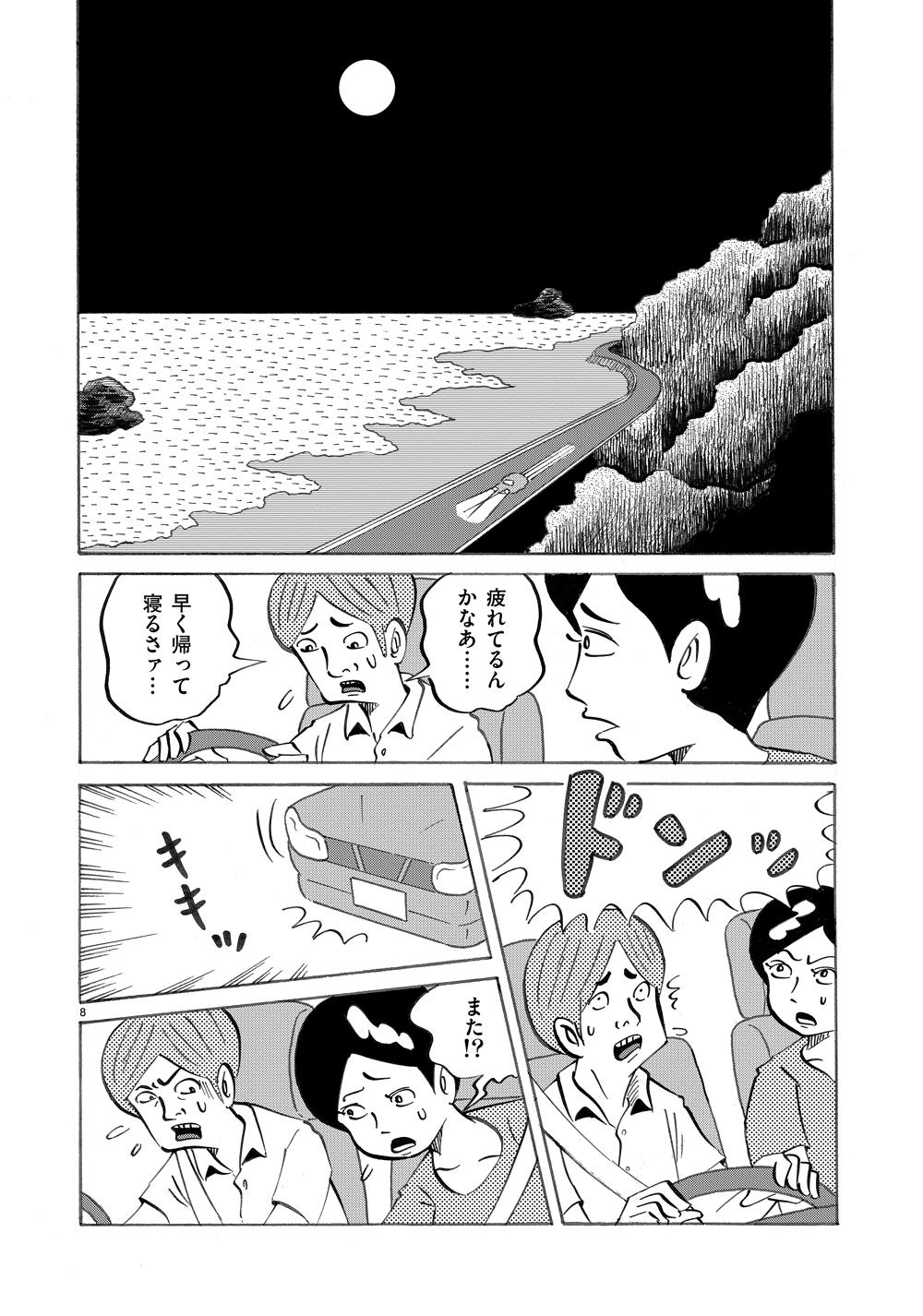 琉球怪談 【第8話】WEB掲載8ページ目画像