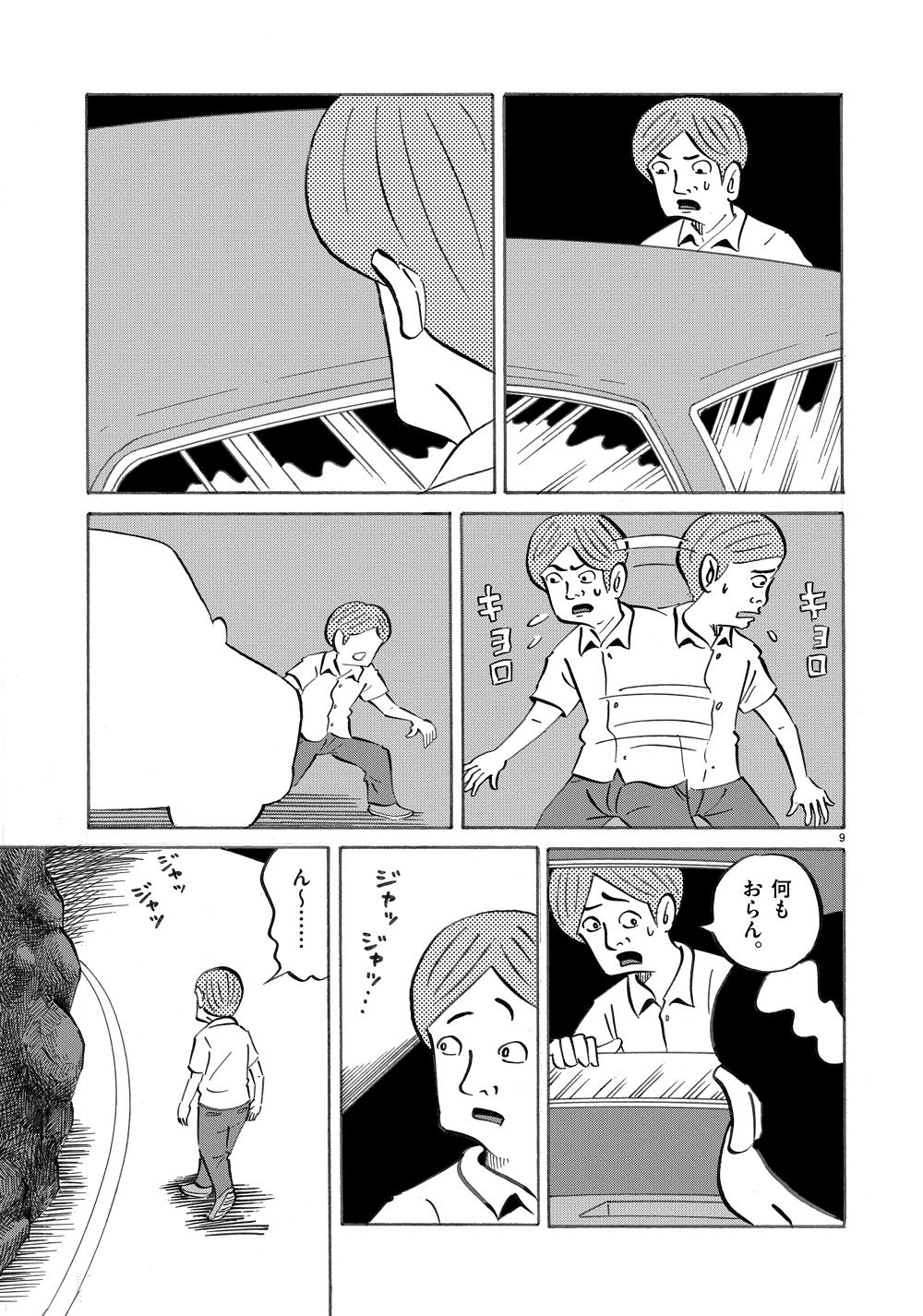 琉球怪談 【第8話】WEB掲載9ページ目画像