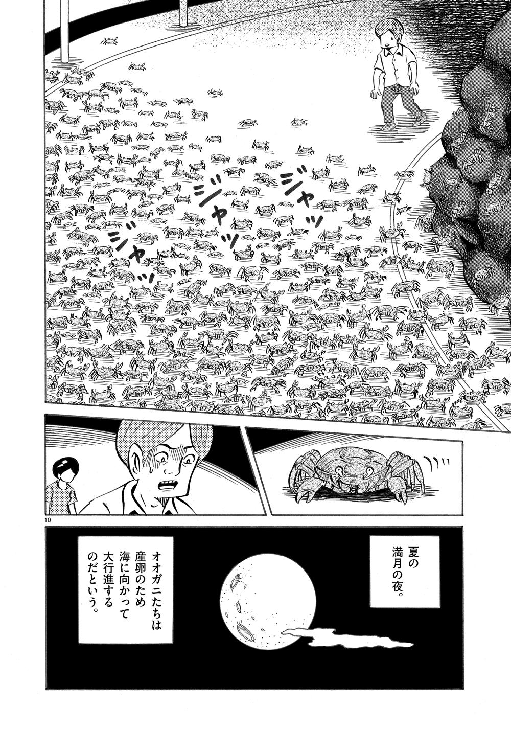 琉球怪談 【第8話】WEB掲載10ページ目画像