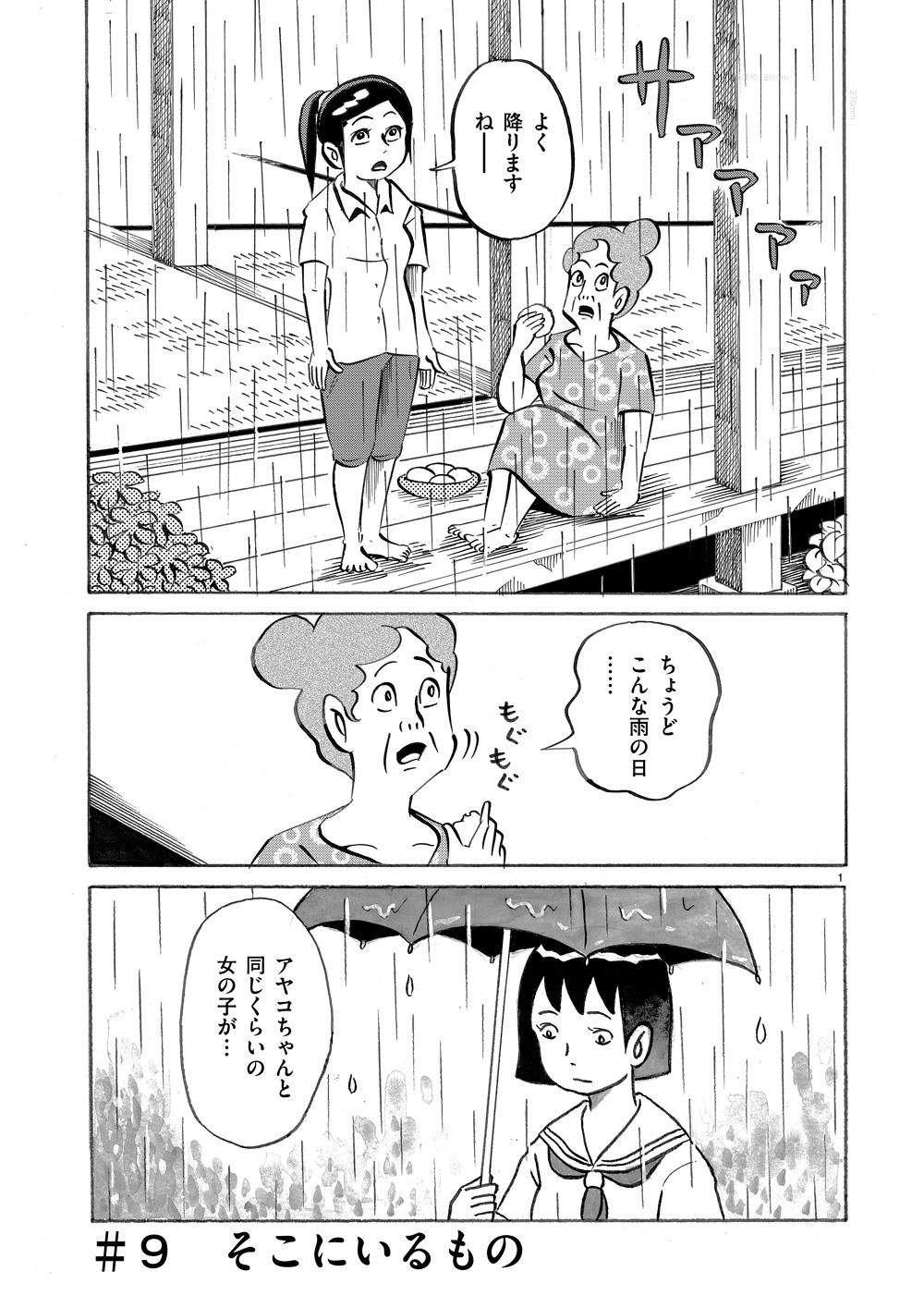 琉球怪談 【第9話】WEB掲載1ページ目画像
