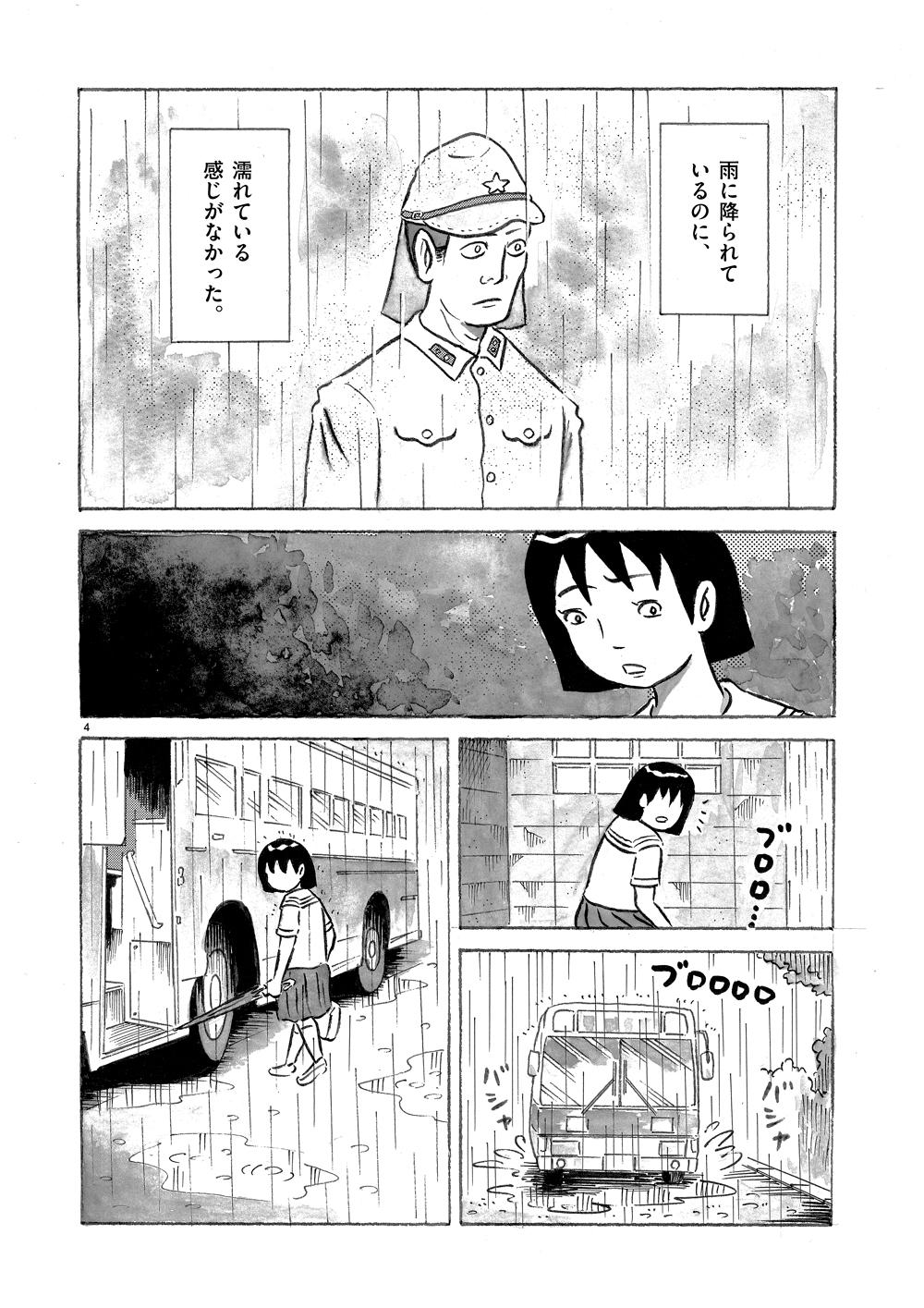 琉球怪談 【第9話】WEB掲載4ページ目画像