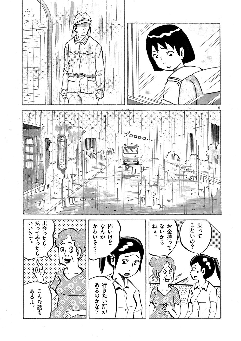 琉球怪談 【第9話】WEB掲載5ページ目画像