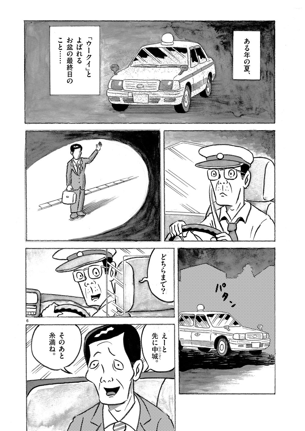 琉球怪談 【第9話】WEB掲載6ページ目画像