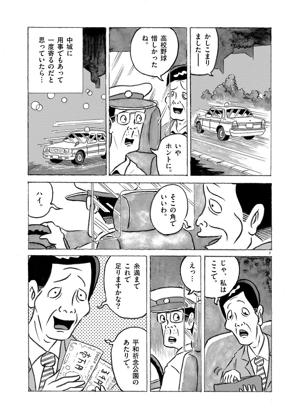 琉球怪談 【第9話】WEB掲載7ページ目画像