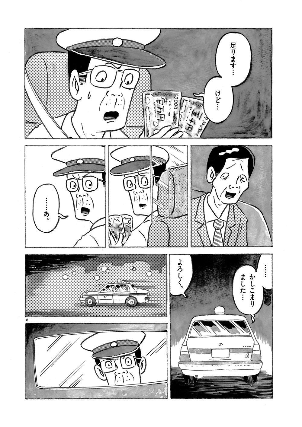 琉球怪談 【第9話】WEB掲載8ページ目画像